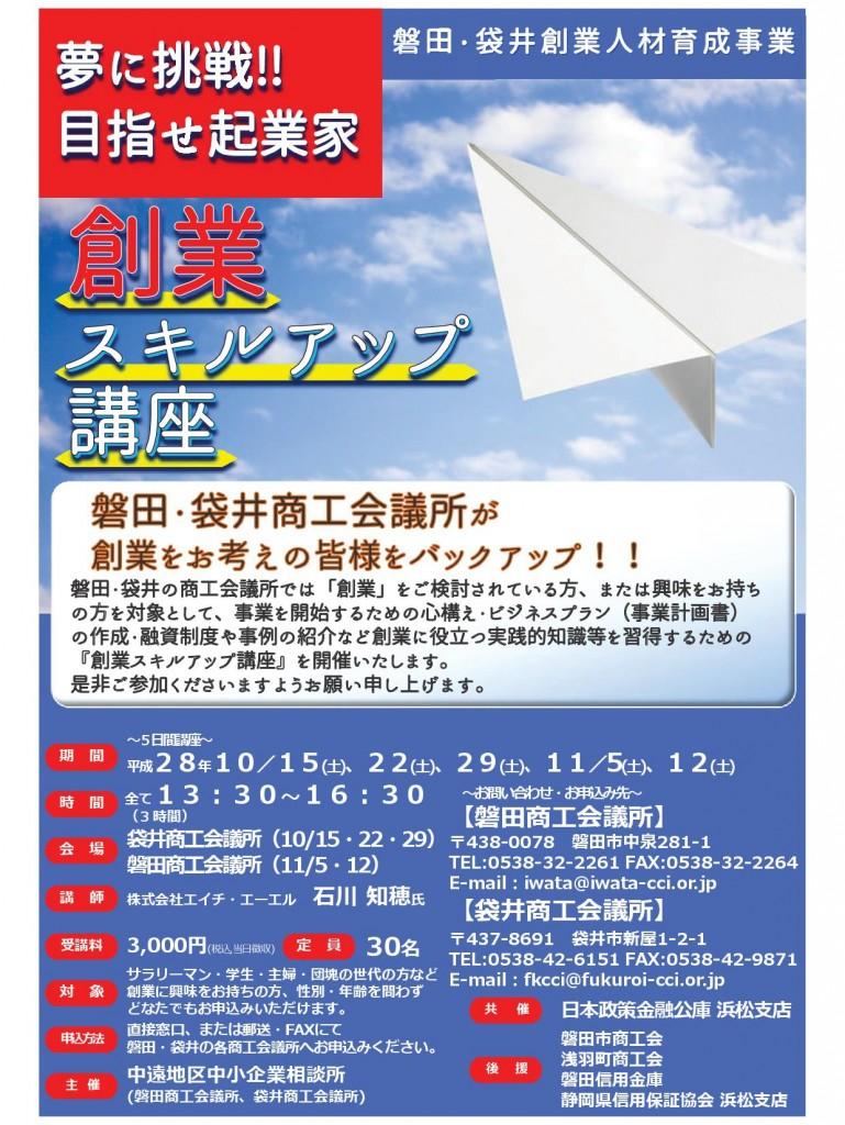 磐田・袋井創業講座チラシ案(0408).pdf
