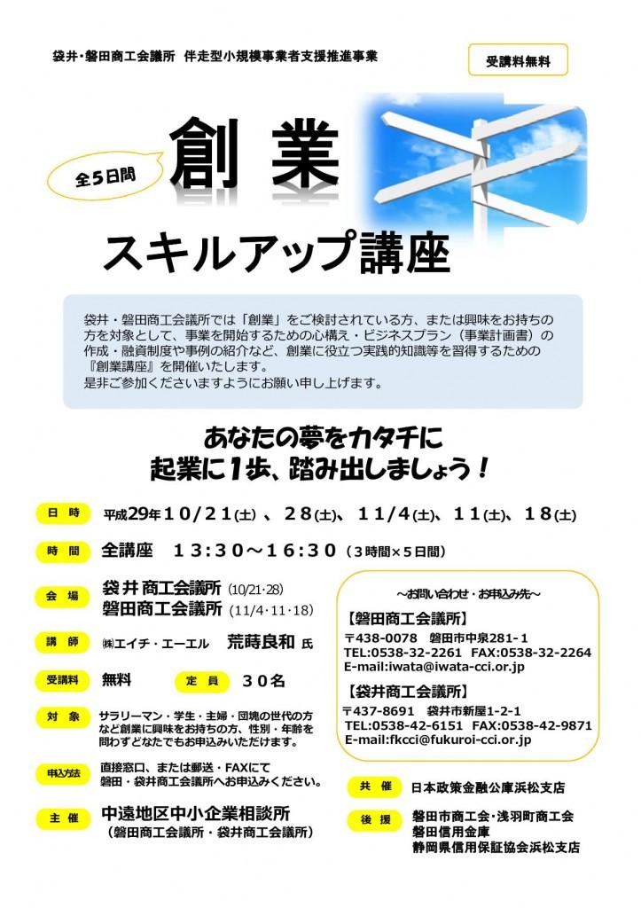 創業塾チラシ1
